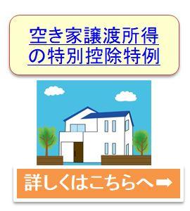 空き家特例