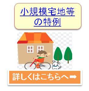 小規模宅地特例